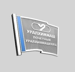 Сувенир-значок 80027