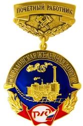 Сувенир-значок «РЖД» 80012